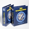 OPTIMA Album for Euro Coin Sets, Volumes 1 & 2